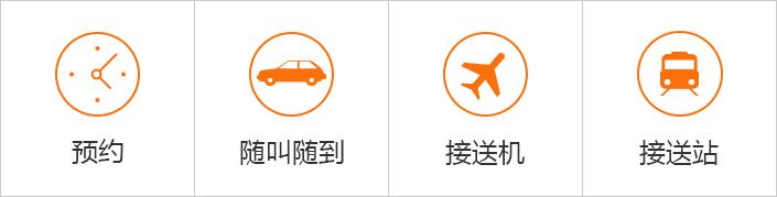 step3.填写用车信息